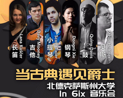 Poster featuring introduction of artists visiting Shanghai conservatory